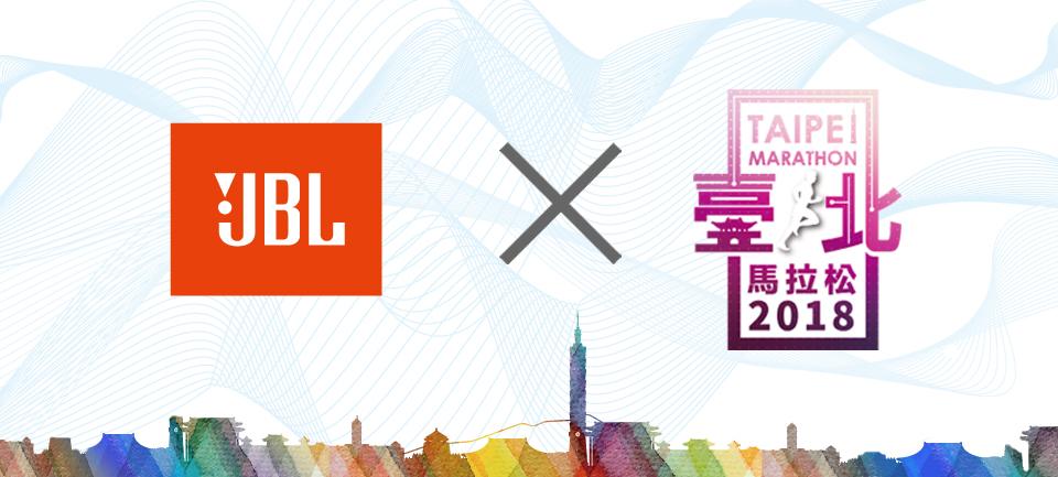 JBL 熱情邀約 與您相見2018台北馬拉松